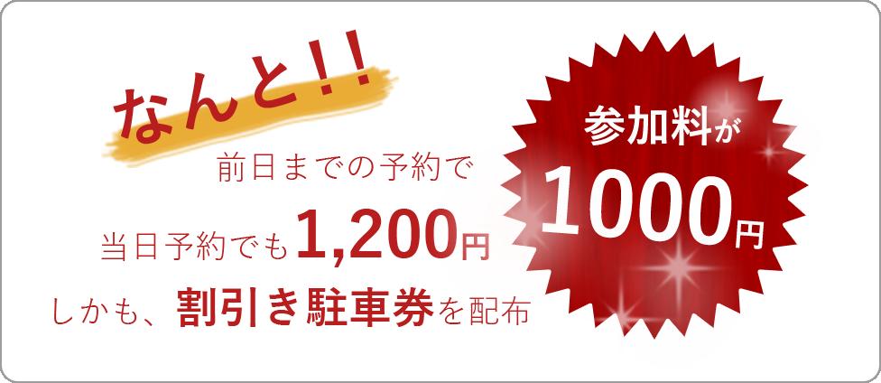 前日までの予約で参加料が1,000円!当日予約でも1,200円