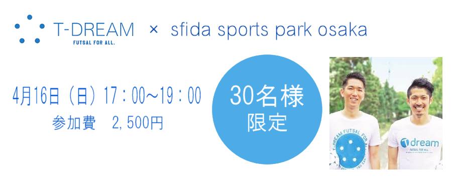 T-DREAM × SFIDA OSAKA フットサルゲーム会 4.16