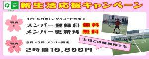 バナー_新生活応援キャンペーン2
