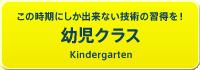 幼稚園児向けクラス