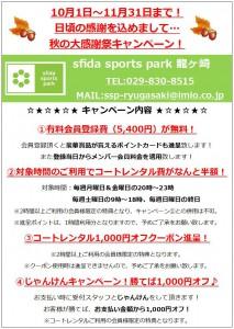 sfida龍ヶ崎_10-11_キャンペーン